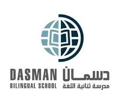 Dasman Model Bilingual School