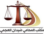 Dhaidan AlAjmi Law Office